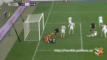 Верес - Ворскла 1:0 огляд матчу