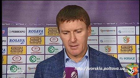 Коментар Василя Сачка після матчу Ворскла - Олександрія 0:1